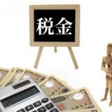 暦年課税制度と相続時精算課税制度の比較 アイキャッチ画像