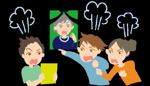 遺産分割協議の不調(調停・審判分割)