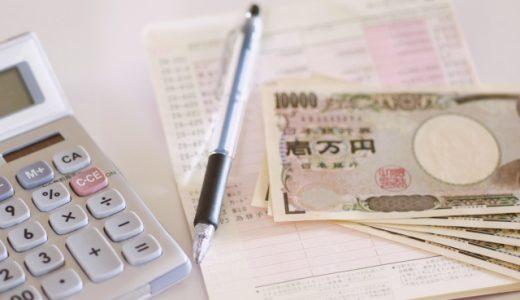 相続税について