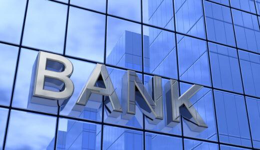 相続が発生した場合の銀行(金融機関)の名義変更で必要なもの