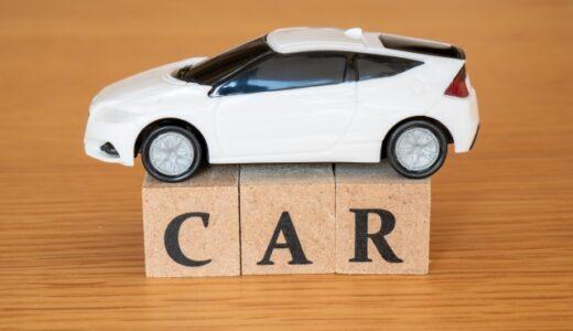 自動車の相続手続き。名義変更の際に必要な書類とは?