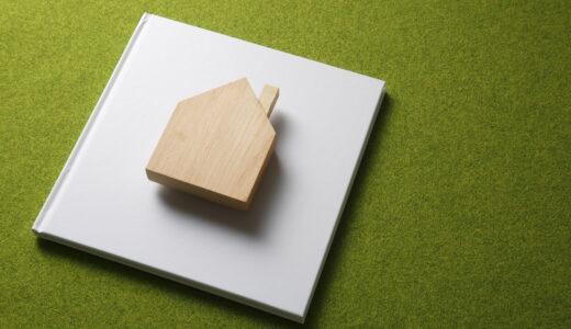 相続税の節税対策。小規模宅地等の特例を考慮した生前贈与について