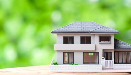 小規模宅地等の特例とは?土地の評価を下げて相続税を減らす方法