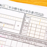 贈与税の申告・納税の方法について