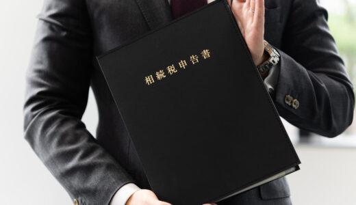 相続についての税理士の業務や役割。税理士を上手く利用するためのポイント